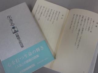 書籍 詩集「生きる」