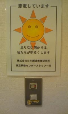 「節電にご協力を」ポスター