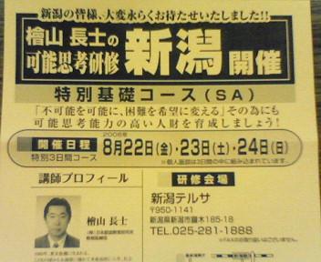 200808072021000.jpg