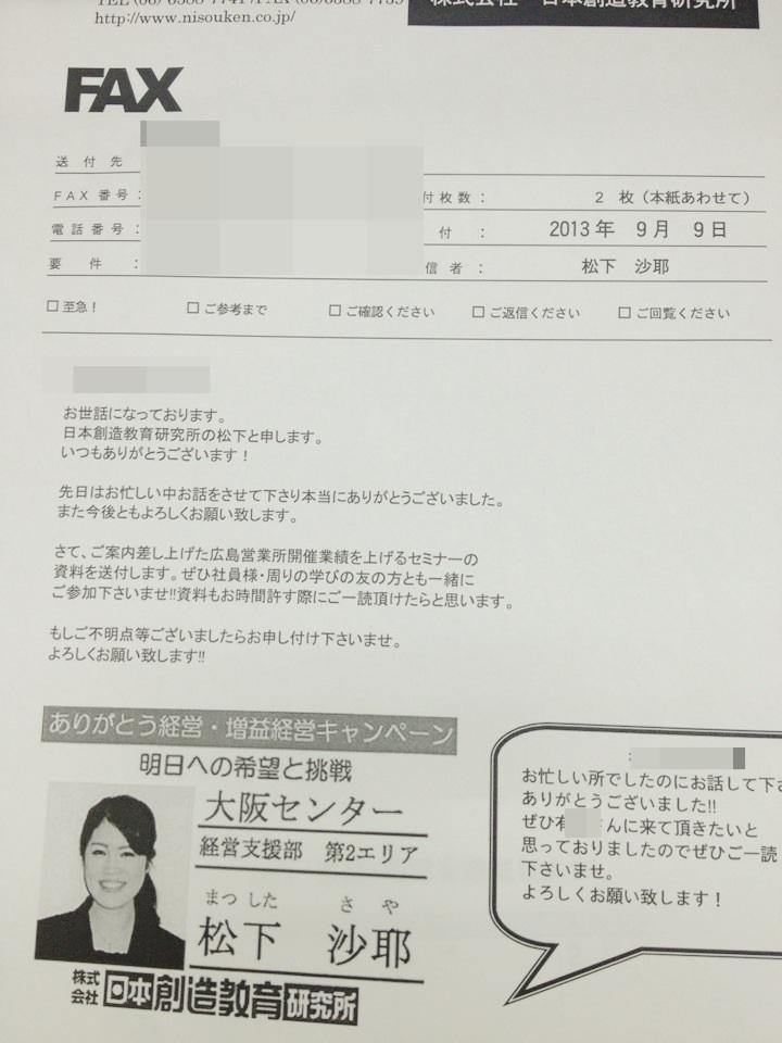 送信紙.jpg